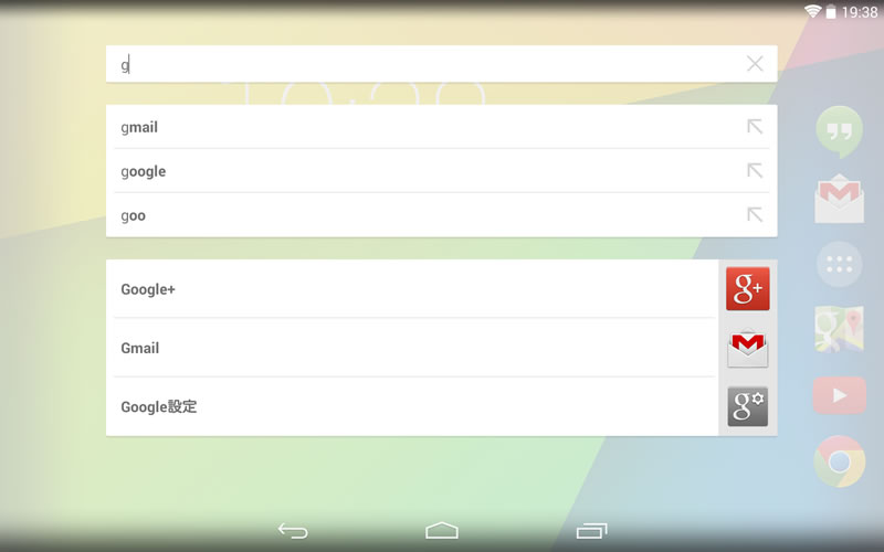Androidアプリ「Google検索」のバージョンアップ -3