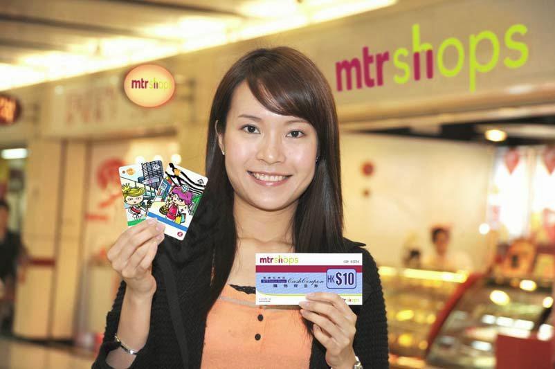 車票 Tickets : 「站站獎」港鐵車站大使創意車票 (2009.03.01-06.30)