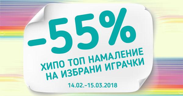 https://www.hippoland.net/top-oferti/hipo-top-namaleniya-55