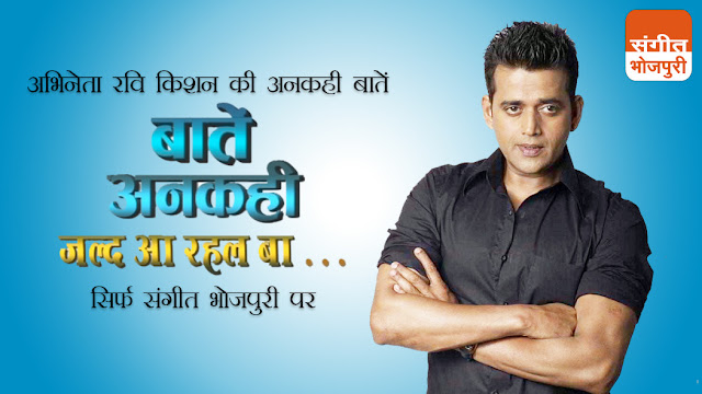 "Ravi Kishan in Sangeet Bhojpuri New Show "" Baatein Ankahee"""