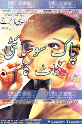 Jasoosi Digest June 2016 pdf