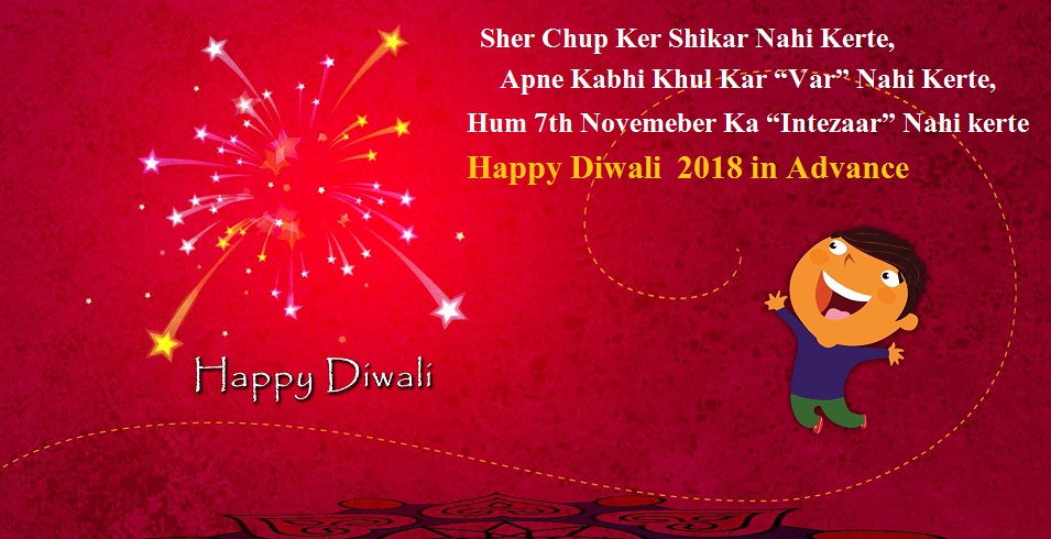 Funny Diwali In Advance  Messages
