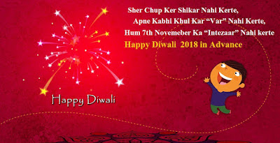 happy-diwali-in-advance-2018