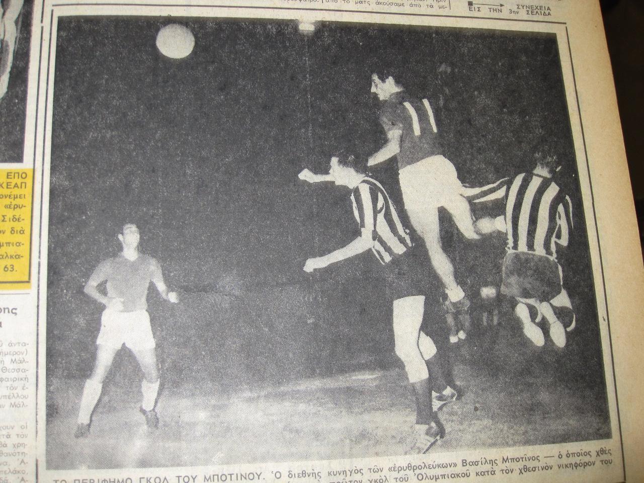 παοκ ολυμπιακοσ γκολ: ερυθρολευκο μετεριζι: ΣΑΝ ΣΗΜΕΡΑ ΤΟ 1944