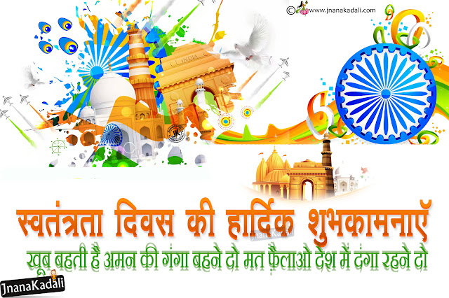 Hindi quotes, best independence day greetings in Hindi, Latest Hindi independence  day messages in Hindi