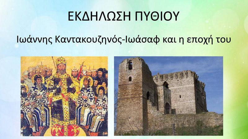 Εκδήλωση στο Πύθιο Διδυμοτείχου με θέμα: Ιωάννης Καντακουζηνός - Ιωάσαφ και η εποχή του