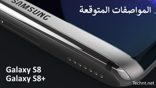 أهم المواصفات التي توجد في سامسونج Galaxy S8 حسب الإشاعات وبمصادر مؤكدة