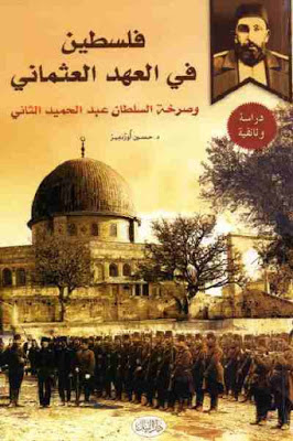 فلسطين في العهد العثماني وصرخة السلطان عبد الحميد الثاني pdf حسين أوزدمير