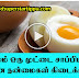 BENEFIT OF IF EAT ONE EGG  | ANDROID TAMIL