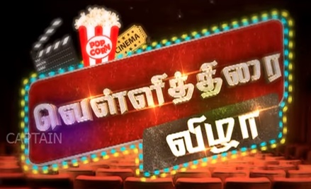 Silver Screen Festival | Captain Tv
