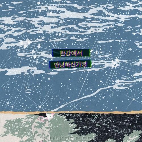Hello Ga-Young – 한강에서 – Single