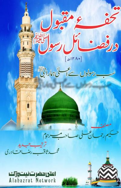 Tohfa Maqbool Dar Fazail Rasool Urdu Islamic PDF Book Free Download