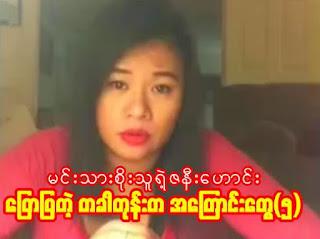 soe thu's ex wife khin mya mya wut hmone swe