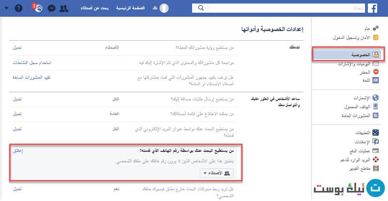 إخفاء رقم هاتفك ومنع المستخدمين من إيجادك على الفيس بوك