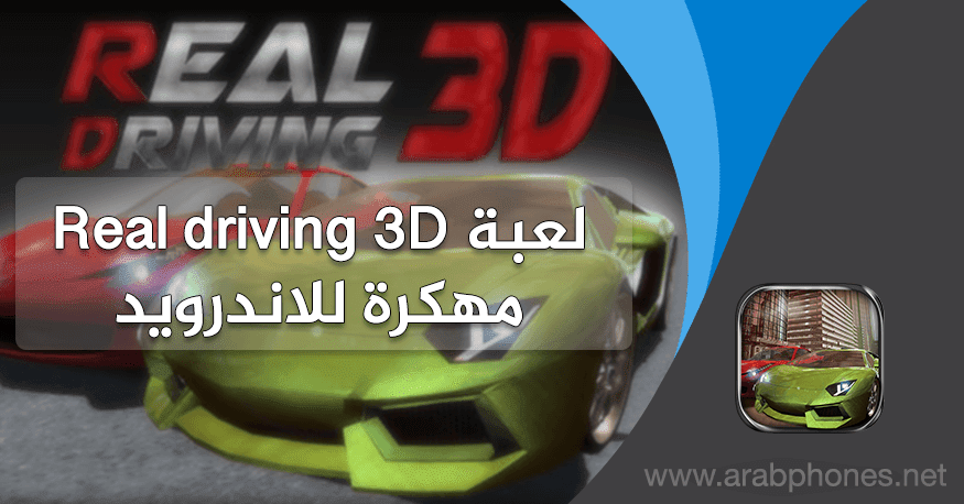تحميل لعبة real driving 3d مهكرة للاندرويد