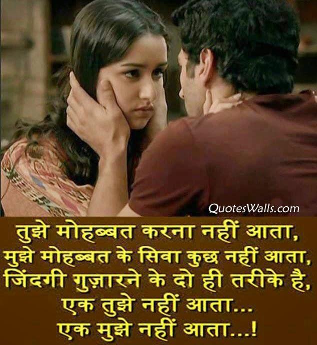 Sexy hindi shayari pity