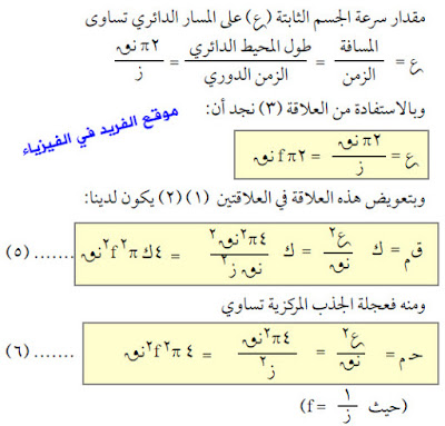 القوة الجاذبة المركزية وعجلة الجذب المركزية