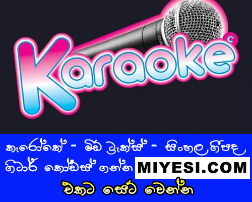 Image Result For Midi Karaoke Songs With Lyrics Download