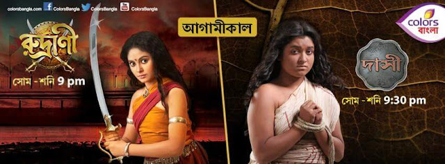 'Rudrani' Serial on Colors Bangla Tv Story Wiki,Cast,Promo,Title Song,Timing