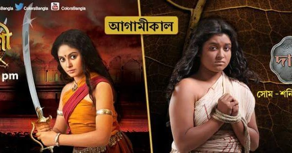Rudrani (Colors Bangla)