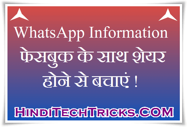 How-To-Not-Share-WhatsApp-Info-To-Facebook-In-Hindi