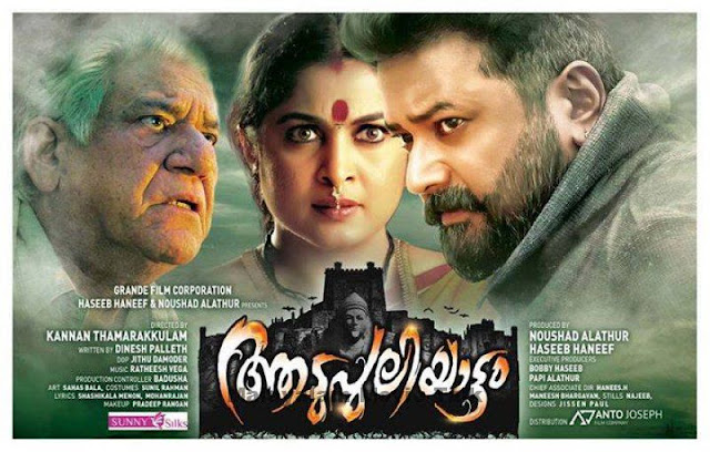 Aadupuliyattam , Jayaram with the biggest release of  Mollywood has ever seen?