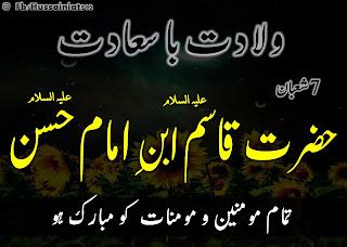 7-shaban-wiladat-mubarak-hazrat-qasim-ibn-imam-hassan-as
