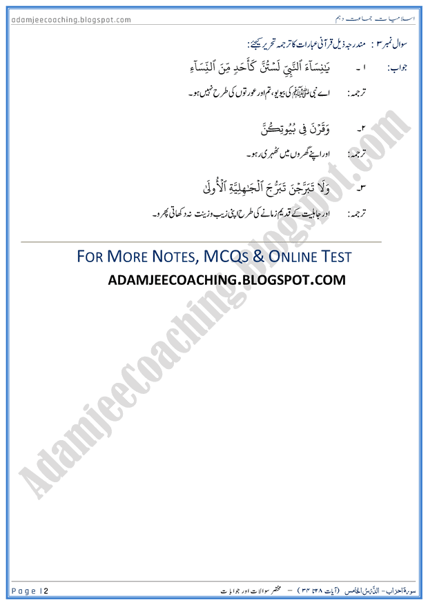 surah-al-ahzab-ayat-28-to-34-short-question-answers-islamiat-10th