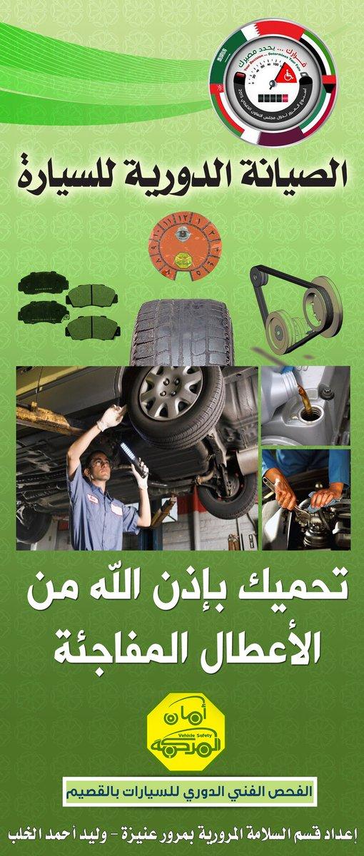 صور ملصقات ارشادية #اسبوع_المرور الخليجي قرارك يحدد مصيرك