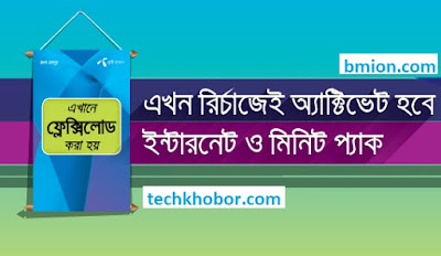 Grameenphone-gp-Recharge-Based-Internet-Packages-and-Minute-Pack-for-Prepaid-From-Flexiload-Point-bkash-rocket