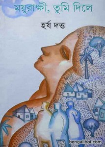 Mayurakshi Tumi Dile by Harsh Dutta ebook