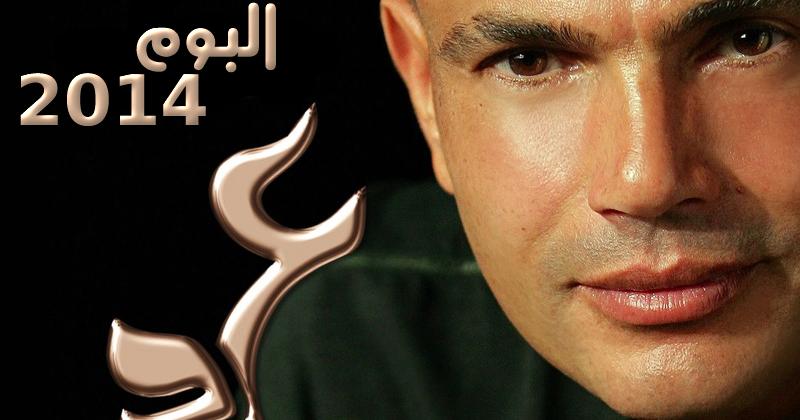 تحميل اغاني تامر حسني 2019