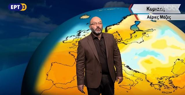 Αρναούτογλου: Στα μέσα της άλλης εβδομάδας θα μας επισκεφθεί ο Χειμώνας (βίντεο)