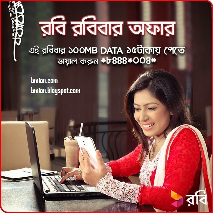 Robi-Robibar-offer-100MB-15Tk