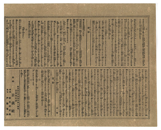 Yomiuri Shimbun first issue 1874 - back