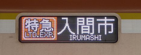 東急東横線 副都心線・西武池袋線直通 特急 入間市行き2 東京メトロ10000系FCLED(2016入間航空祭臨時列車)