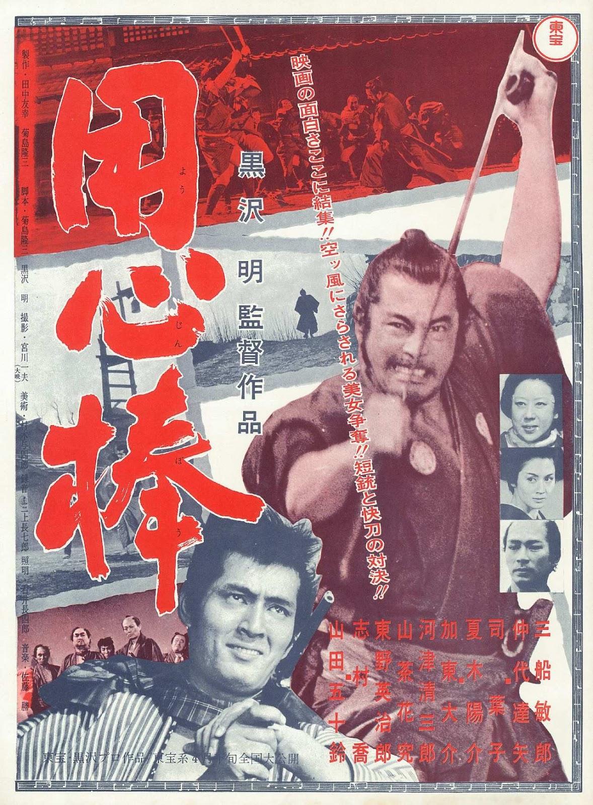 用心棒(1961年日本映画)   り...