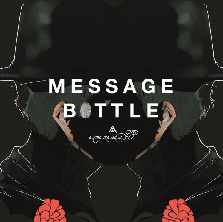 [Single] amazarashi – メッセージボトル (2017.03.01/MP3/RAR)