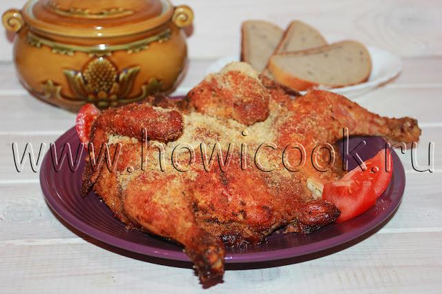 рецепт курицы от джулии чайлд
