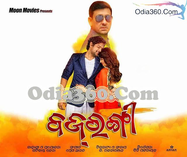 Bajarangi Odia Movie Poster