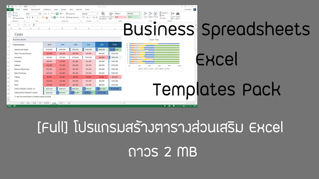 Business Spreadsheets Excel Templates Pack นอนน้อยโปรแกรมฟรี