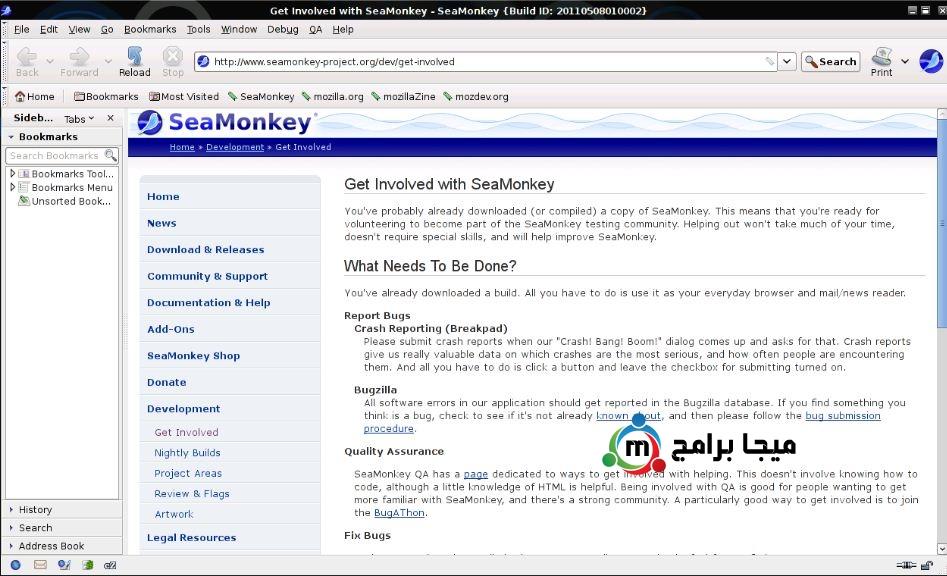 تحميل متصفح seamonkey سي مونكي كامل أخر إصدار