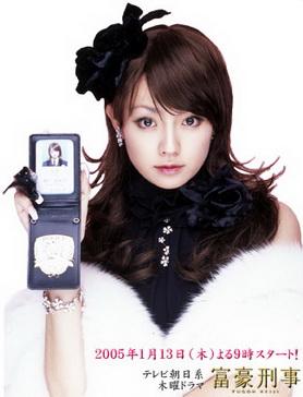 [ドラマ] 富豪刑事 (2005)