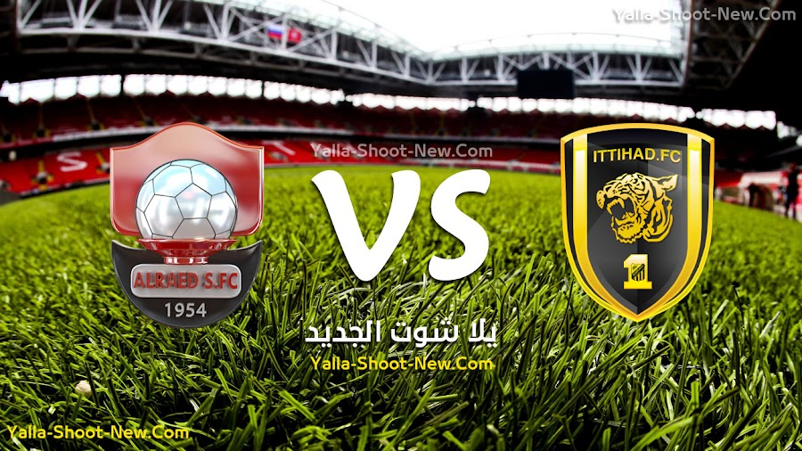 الاتحاد يحقق الفوز الاولي له فى الجولة الاولي من الدوري السعودي للمحترفين على فريق الرائد بثلاثيه نظيفه