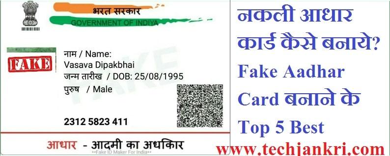 नकली आधार कार्ड कैसे बनाये? Fake Aadhar Card बनाने के Top 5 Best Android Apps