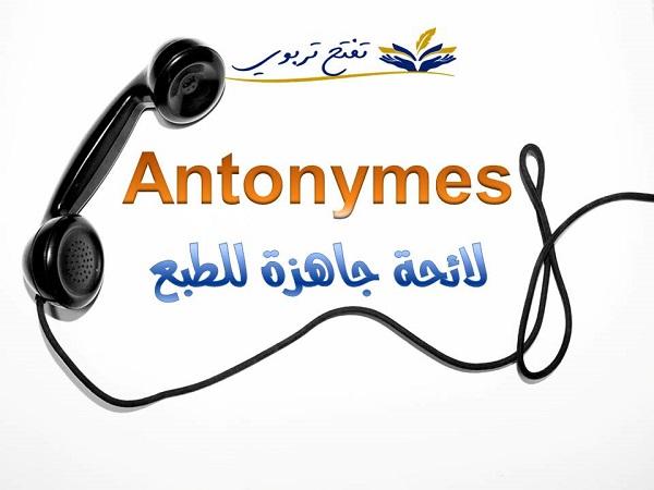 لائحة les antonymes جاهزة للطبع