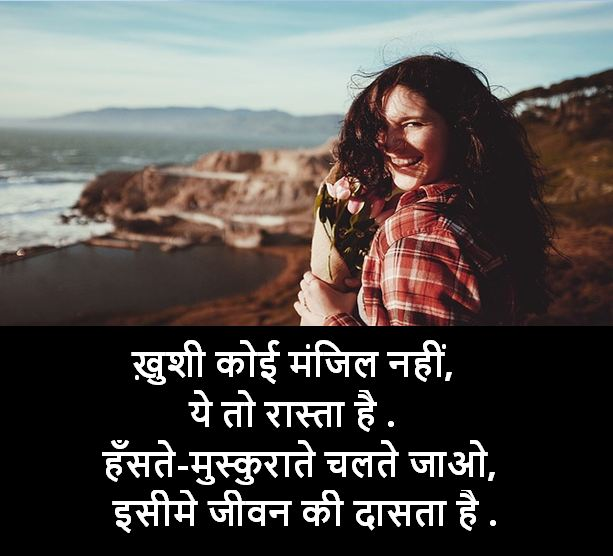 happy shayari images hd collection, happy shayari images