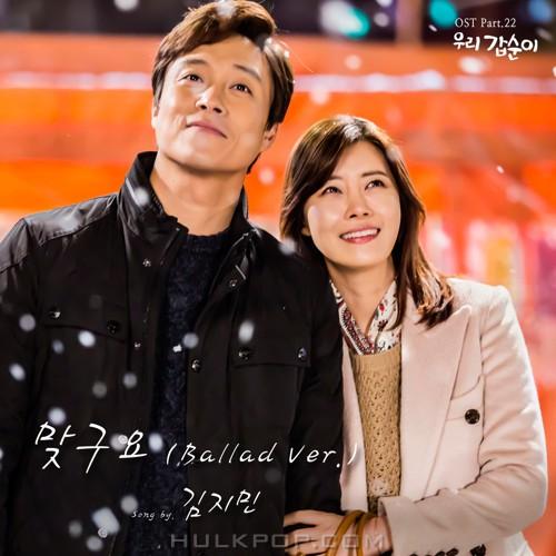Kim Ji Min – Our Gab-Soon OST Part.22