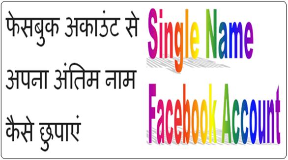 Facebook Par Apna Last Name Kaise Hataye