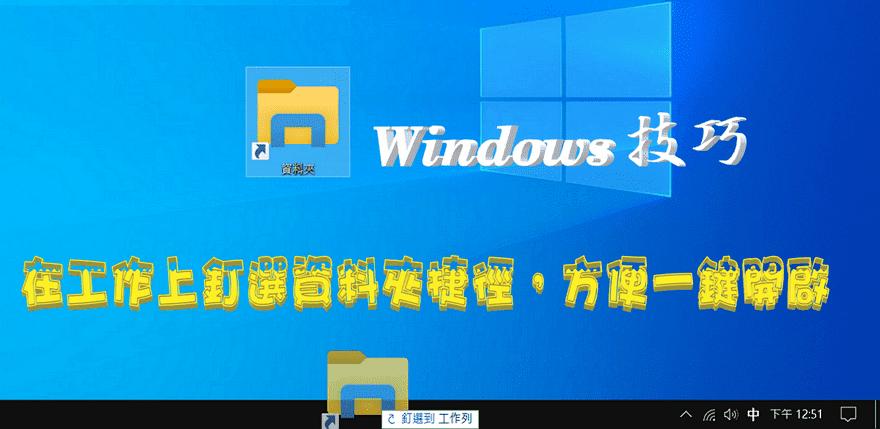 Windows 10 工作列上釘選資料夾捷徑